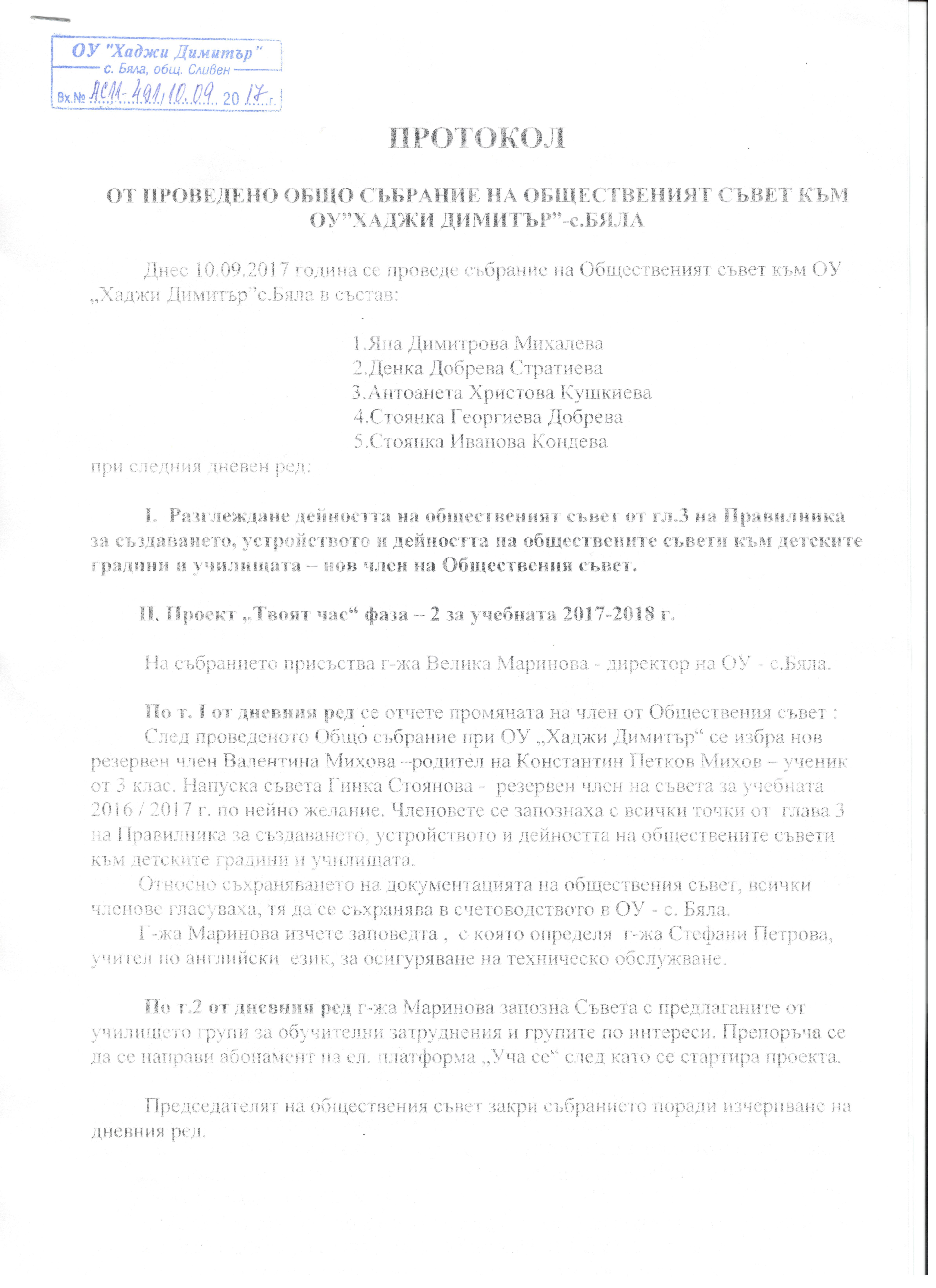 протокол ос1